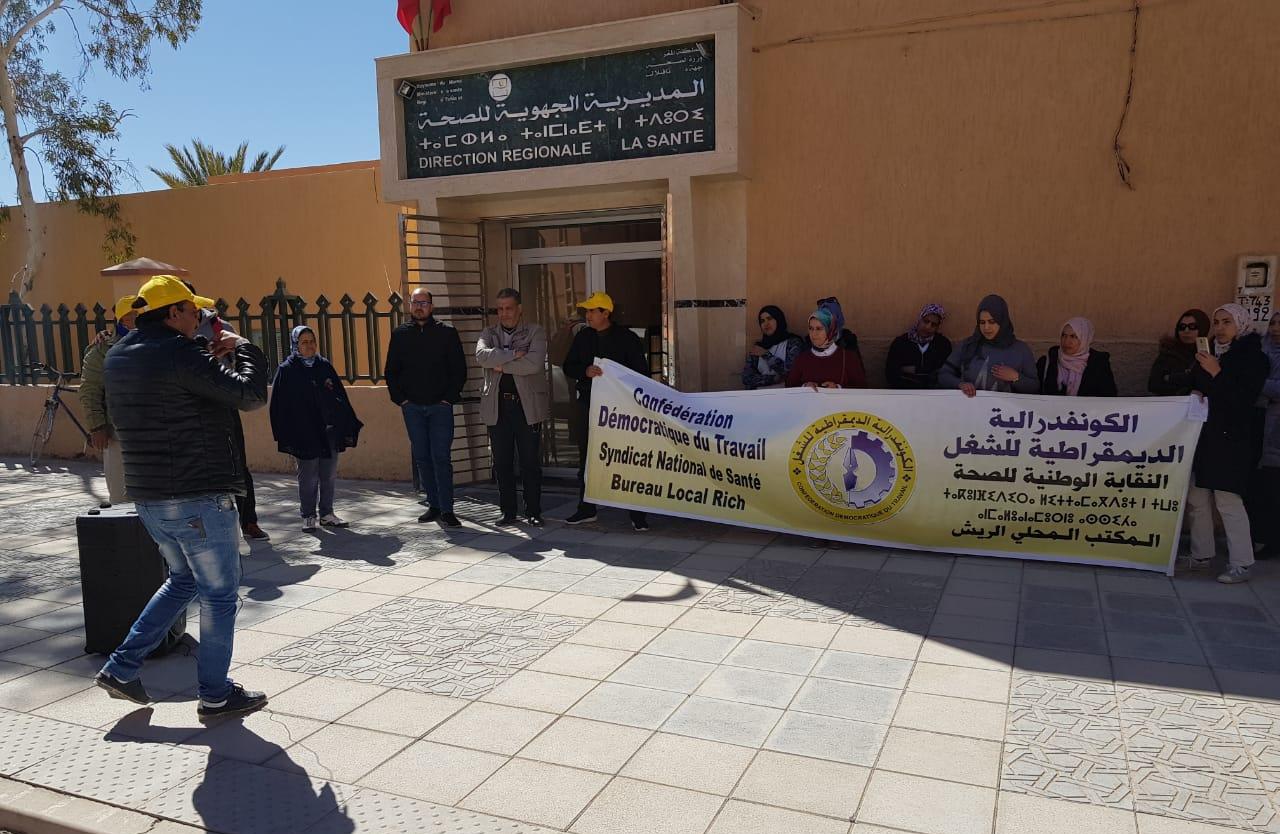 نقابيو الصحة بالريش يصعدون وينضمون وقفة احتجاجية امام المديرية الجهوية للصحة بالراشدية