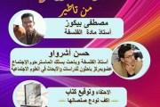 اكادير: جمعية الشباب الحر للتربية والتنمية فرع ايت عميرة تنظم المقهى الفكري