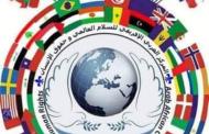تونس تحتضن الملتقى المغاربي الأول للصداقة التونسية الليبية