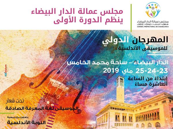 الدار البيضاء تحتضن الدورة الاولى من مهرجان الموسيقى الاندلسية..تحت شعار ''الموسيقى لغة المعرفة الصادقة''