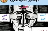 أسر شهداء و مفقودي الصحراء المغربية..هيئة الإنصاف و المصالحة و الحاجة إلى مناظرة وطنية استدراكية