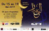 الدار البيضاء تستقبل الدورة الثانية من معرض ''البزار إكسبو''
