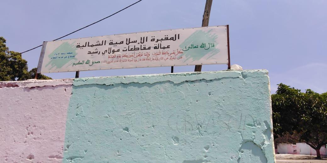 منحرفون يعبثون بحرمة موتى المقبرة الإسلامية الشمالية بالبيضاء