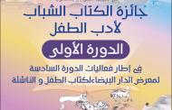 وزارة الثقافة تنظم النسخة الأولى من جائزة الكتاب الشباب لأدب الطفل