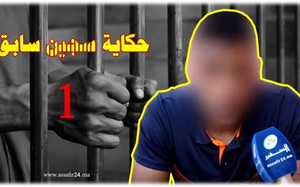 سجين سابق يكشف المستور عن بعض السجون في المغرب (الحلقة الأولى)