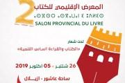 تنظيم الدورة الثانية للمعرض الإقليمي للكتاب بأزيلال من 26 شتنبر إلى 05 أكتوبر 2019