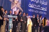 الإعلانعن انطلاق الدورة الـ 17 للجائزة الوطنية الكبرى للصحافة