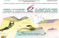 معرض كتاب الطفل والناشئة في دورته السادسة بالدار البيضاء