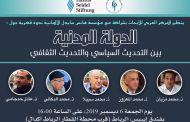 مفكرون وفلاسفة يناقشون التحديث السياسي بعد موجات الربيع العربي