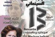 ملتقى مشرع بلقصيري السينمائي يكرم عائشة ماهماه