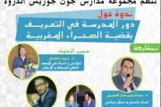 قضية الصحراء المغربية .. موضوع ندوة بمدراس