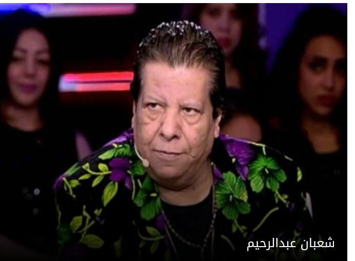 وفاة الفنان شعبان عبدالرحيم عن 62 عاما