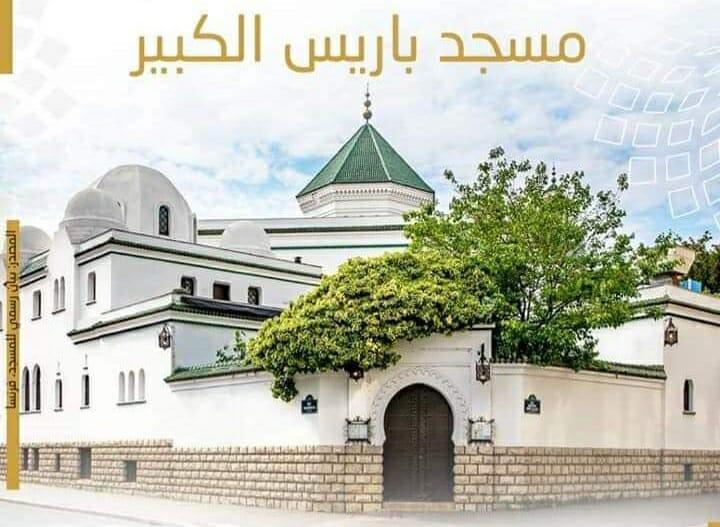 المجلس العالمي للمجتمعات الإسلامية يحاول السيطرة على مسجد باريس