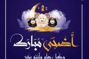 بمناسبة عيد الاضحى المبارك :