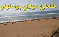 هام...السلطات تغلق شاطئ مولاي بوسلهام