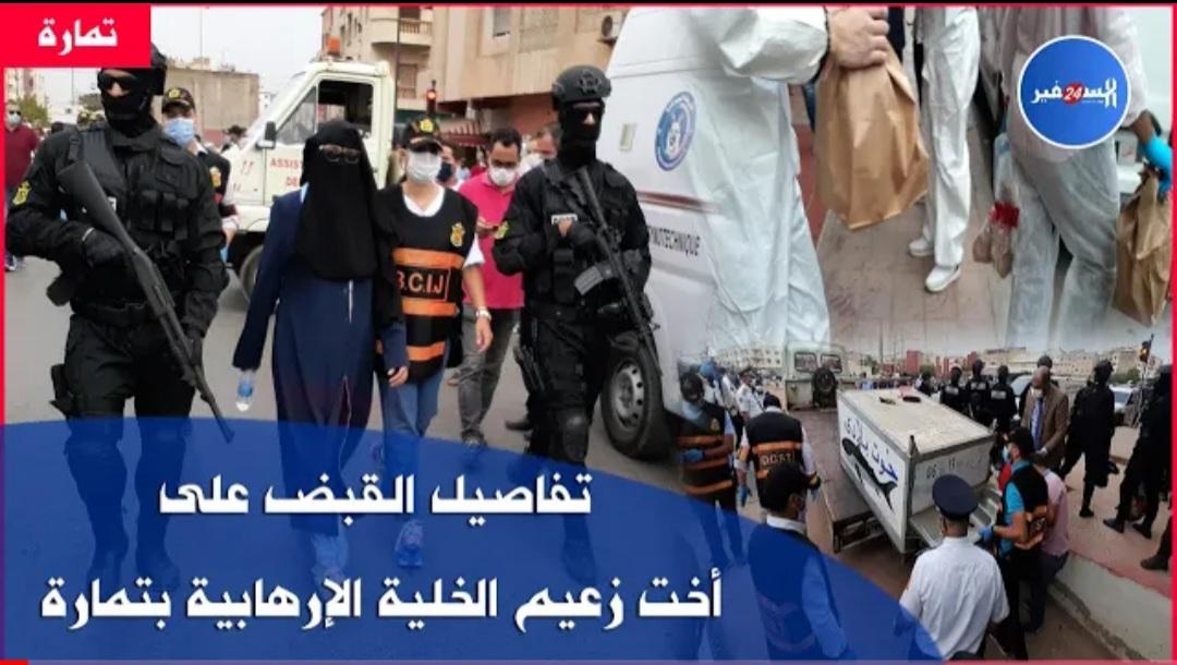 تفاصيل توقيف أخت زعيم الخلية الإرهابية بتمارة