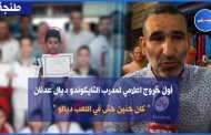 محزن : أول خروج اعلامي لمدرب التايكوندو ديال عدنان