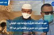 أبي الجعد | ساكنة دوار كهف اللبة بجماعة اولاد اكواوش تستغيث..