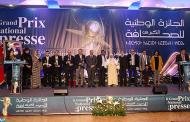 الإعلان عن انطلاق الدورة 18 لجائزة الصحافة