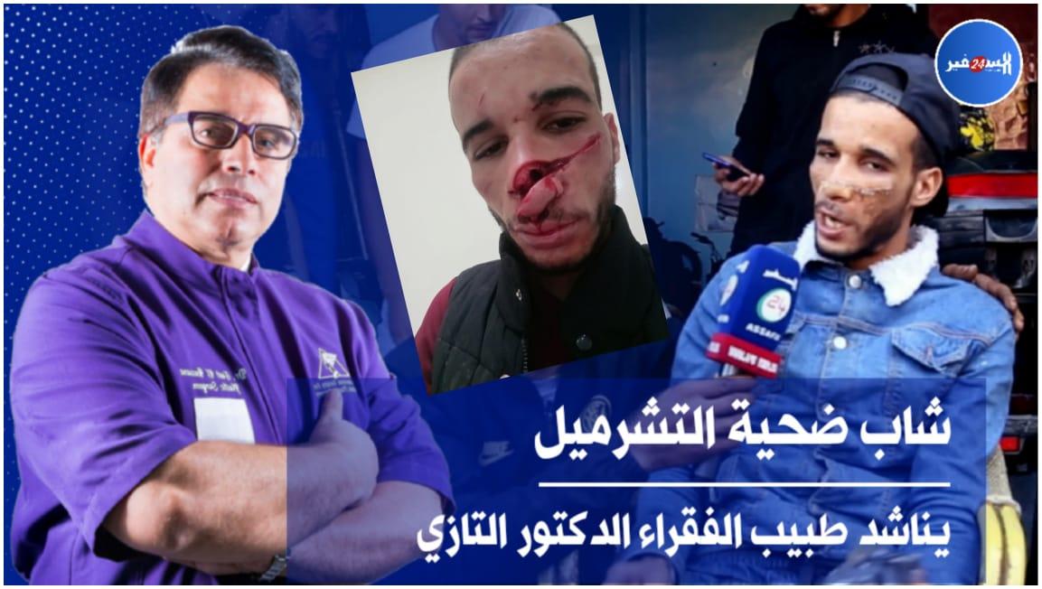 شاب مغربي ضحية