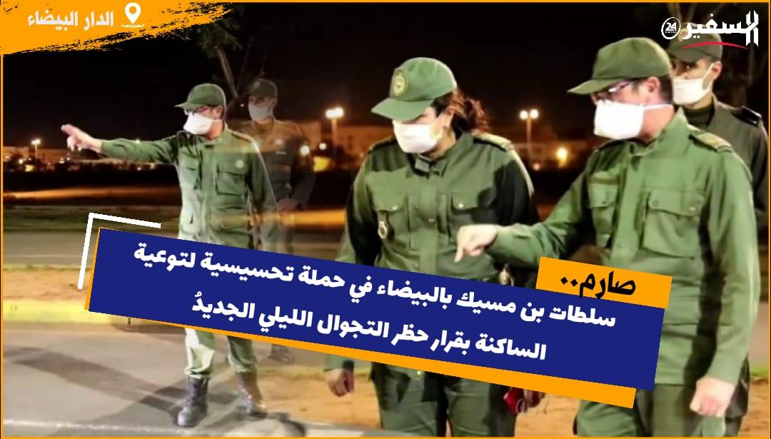 سلطات بن مسيك بالبيضاء في حملة تحسيسية لتوعية الساكنة بقرار حظر التجوال الليلي الجديد