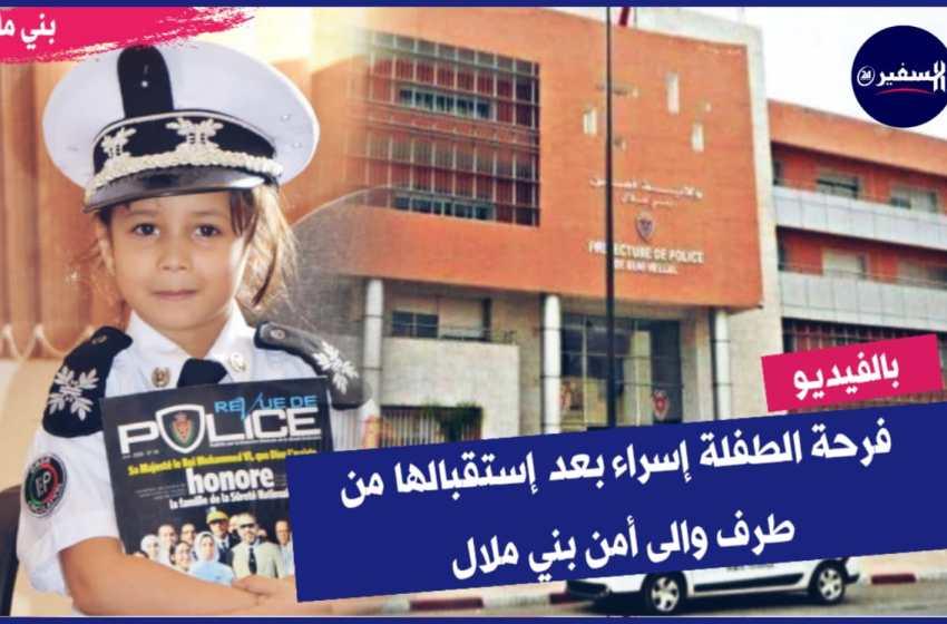 فرحة الطفلة إسراء بعد إستقبالها من طرف والى أمن بني ملال