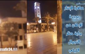 صافرة الإنذار بوجدة للإعلان عن بداية حظر التجوال الليلي