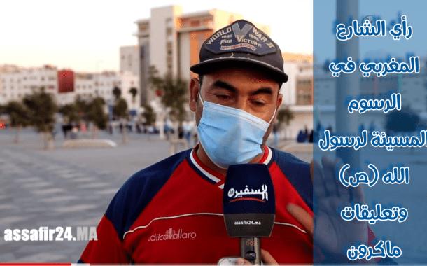 رأي الشارع المغربي في الرسوم المسيئة لرسول الله صلى الله عليه وسلم وتعليقات ماكرون