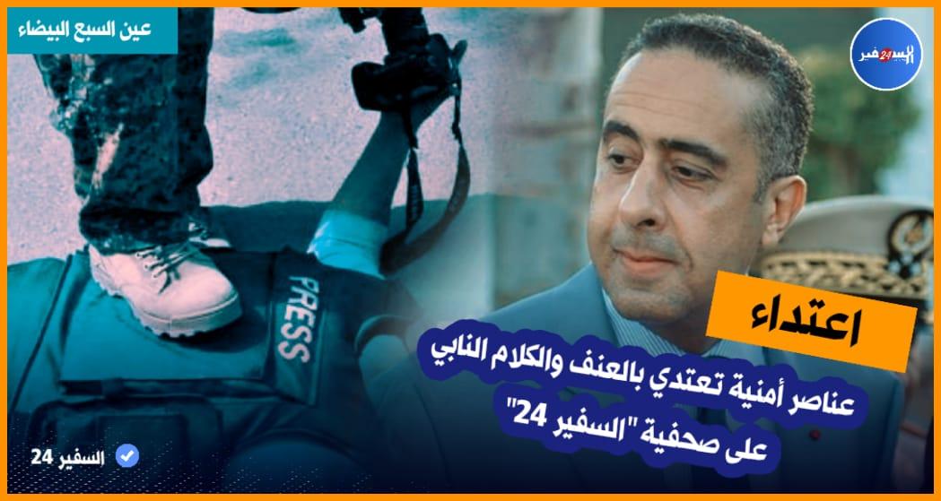البيضاء | عين السبع .. عناصر أمنية تعتدي بالعنف والكلام النابي على صحفية