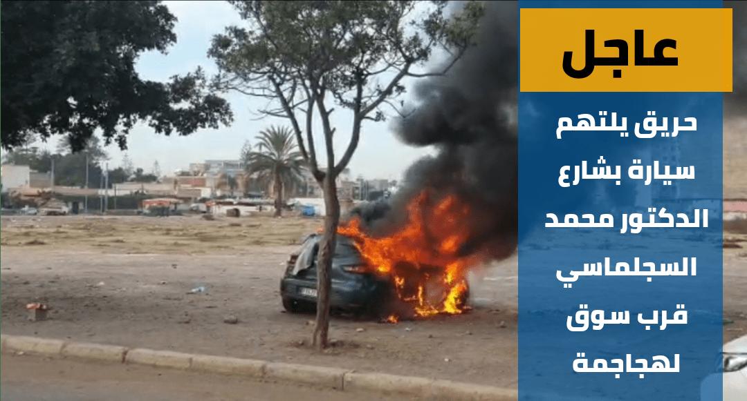 عاجل.  حريق يلتهم سيارة بشارع الدكتور محمد السجلماسي قرب سوق لهجاجمة