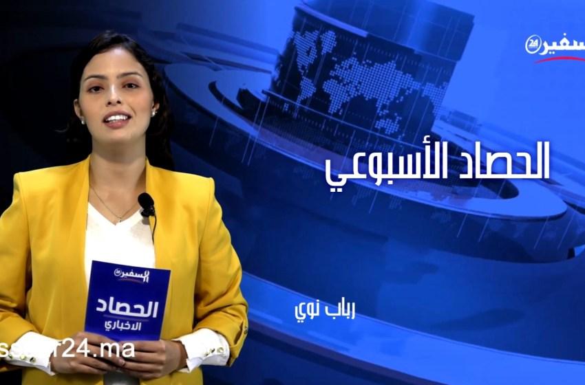 الحصاد الإخباري .. الملك محمد السادس يبعث برقية الى الرئيس الفرنسي ماكرون بعد إصابته بكورونا