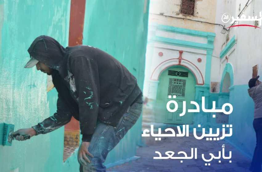 مبادرة تزيين الأحياء بأبي الجعد