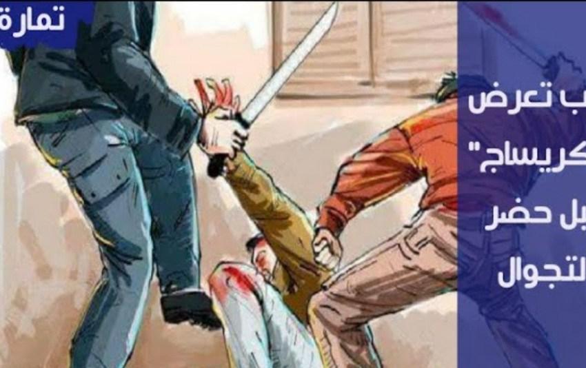 """تمارة .. شاب يتعرض ل""""الكرساج""""بعد خروجه من العمل بحي النهضة"""
