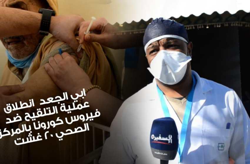 ابي الجعد | انطلاق عملية التلقيح ضد فيروس كورونا بالمركز الصحي 20 غشت