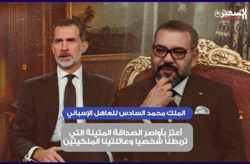 الملك محمد السادس للعاهل الإسباني: أعتز بأواصر الصداقة المتينة التي تربطنا شخصيا وعائلتينا الملكيتين