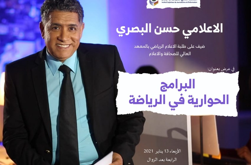 لقاء تواصلي لطلبة المعهد العالي للصحافة والإعلام مع الإعلامي الرياضي حسن البصري