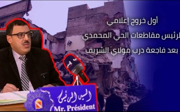 حصري.. أول خروج إعلامي لرئيس مقاطعات الحي المحمدي بعد فاجعة درب مولاي الشريف