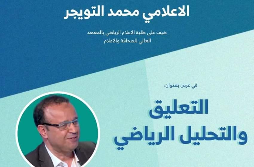 معهد الصحافة والإعلام بالدار البيضاء يستضيف الصحفي الرياضي محمد التويجر
