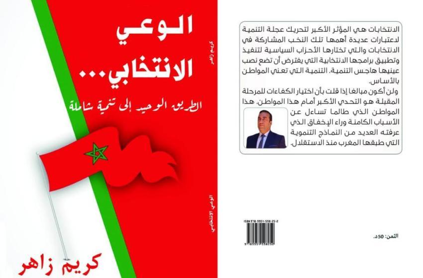 """الباحث كريم الزاهر يصدر كتاب """"الوعي الإنتخابي"""""""