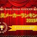 2015年テニスラケッとメーカー人気ランキング