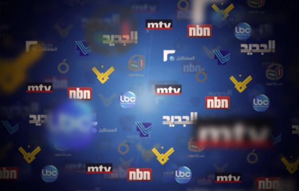تلفزيونات لبنان وسائل ترفيه رخيص أم توجيه هادف!