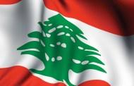 لبنان: إقتصاد القطاع الخاص يسجّل إنكماشاً جديداً