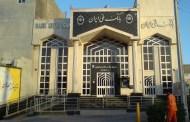 مستقبل البنوك في إيران مُعَلَّق على إصلاح القطاع المصرفي وإعادة هيكلته