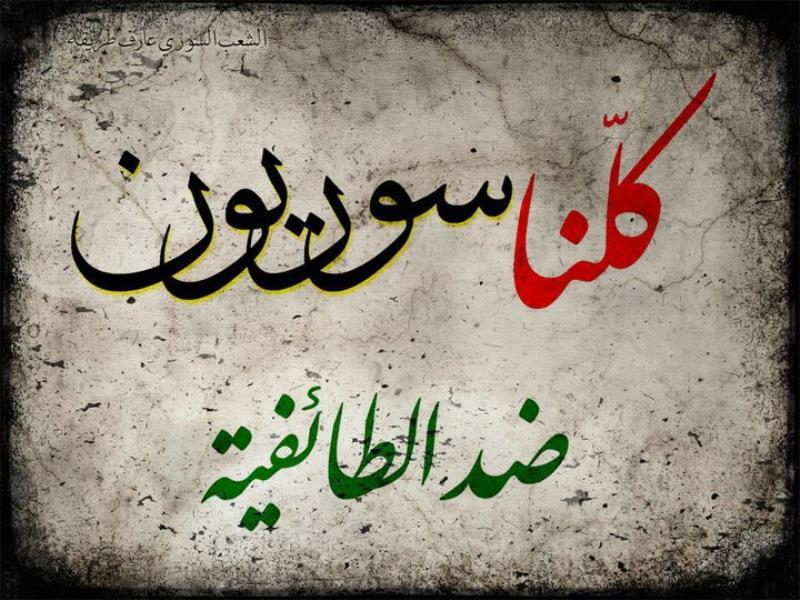 إنهاء الطائفية في سوريا