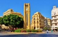 لبنان: الطريق مفتوح إلى عدم الإستقرار المالي