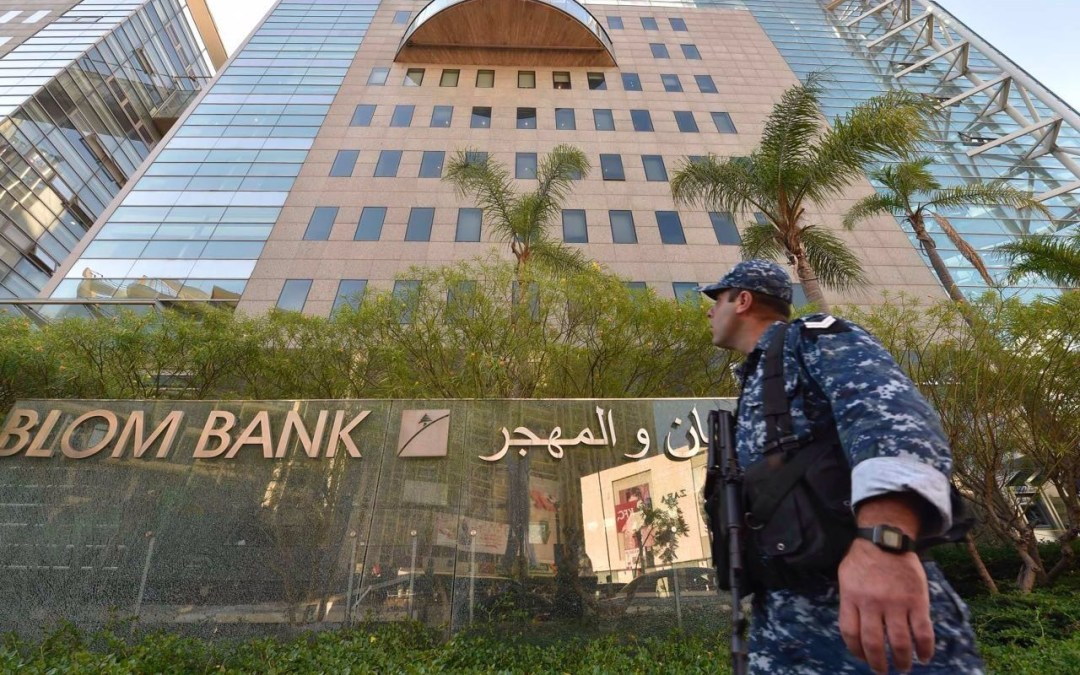 نشاط معتدل للمصارف الـ14 الأولى في لبنان