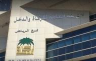 السعودية تستعدّ لتطبيق ضريبة القيمة المُضافة على مستوى دول مجلس التعاون الخليجي