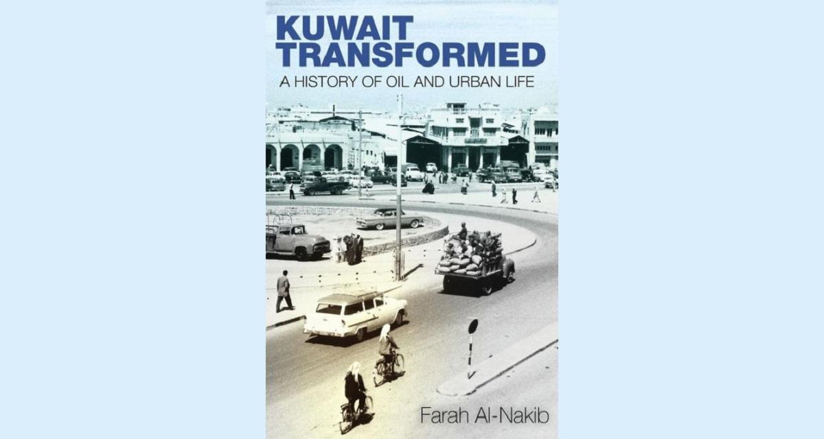 كيف أثّر النفط في التحضّر السريع وفشل التماسك الإجتماعي في الكويت