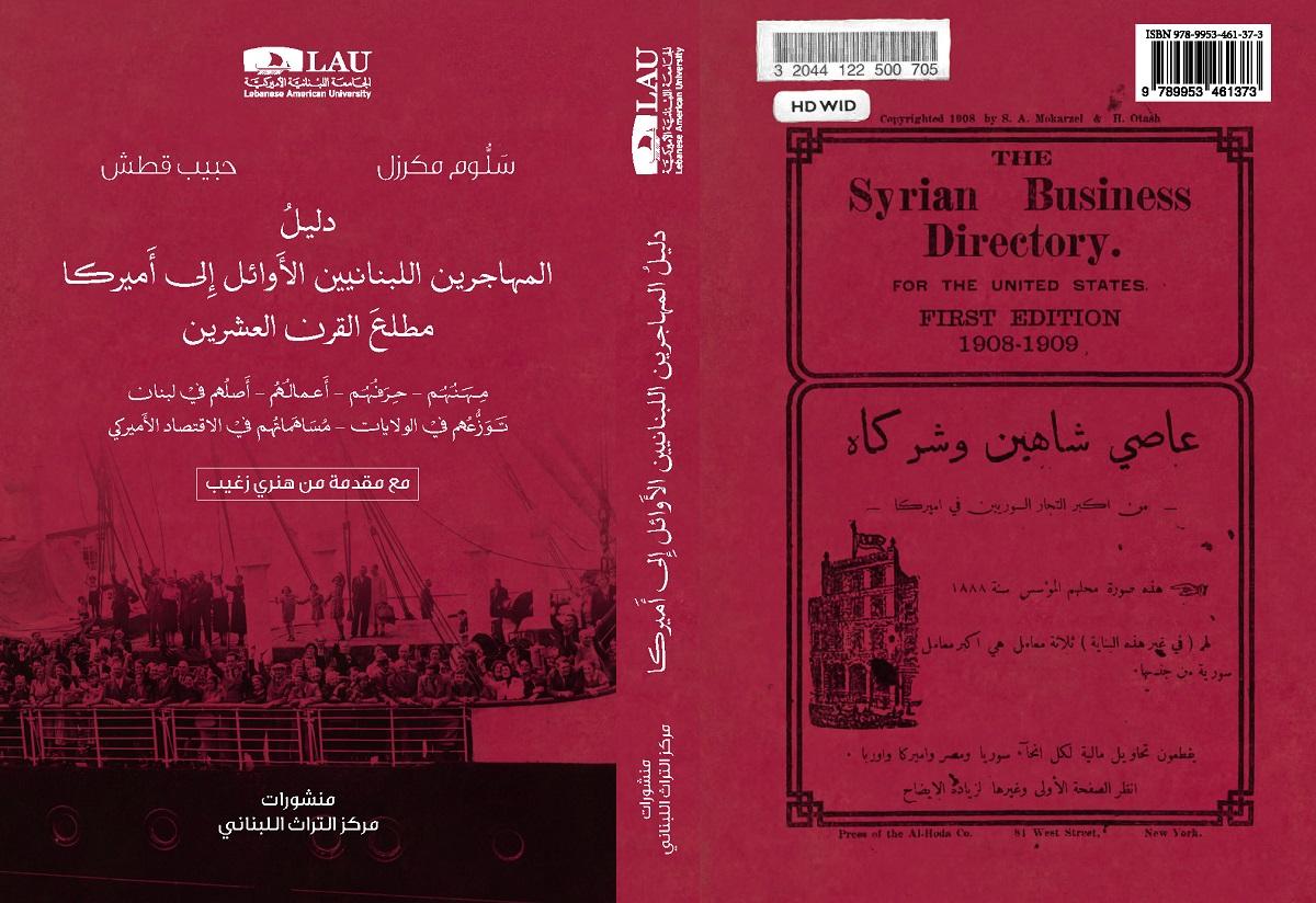 هنري زغيب يُعيد إصدار كتابٍ عن الإنتشار اللبناني عمره 110 سنين