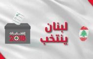 الإنتخابات البرلمانية اللبنانية: كثيرٌ من اللغط والضجيج حول لا شيء